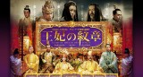 王妃の紋章 (Curse of the Golden Flower)