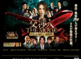 交渉人 THE MOVIE (The Negotiator the Movie)