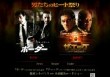 ボーダー (Righteous Kill)